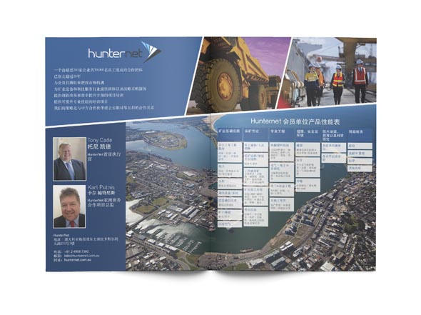 Hunternet Brochure design in chinese